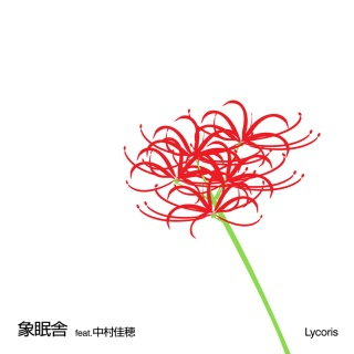 Lycoris(feat.中村佳穂)