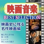 映画音楽 BEST SELECTION 映画史に残る名作映画編