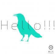 術ノ穴presents「HELLO!!! vol.11」