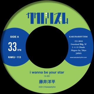 i wanna be your star / 意味不明な論理・方程式
