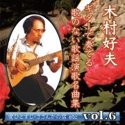 木村好夫 ギターで奏でる 歌のない歌謡演歌名曲集 vol.6