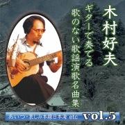 木村好夫 ギターで奏でる 歌のない歌謡演歌名曲集 vol.5