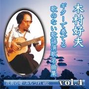 木村好夫 ギターで奏でる 歌のない歌謡演歌名曲集 vol.4