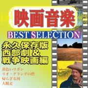 映画音楽 BEST SELECTION 永久保存版 西部劇&戦争映画編
