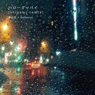 ハローグッバイ (origami-remix)