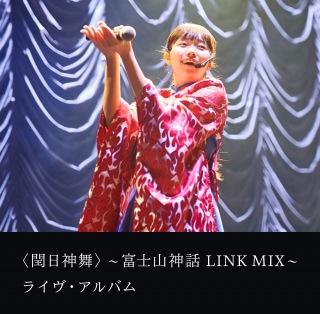 〈閏日神舞〉〜富士山神話 LINK MIX〜 ライヴアルバム