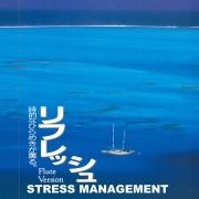 ストレスマネージメント リフレッシュ フルート
