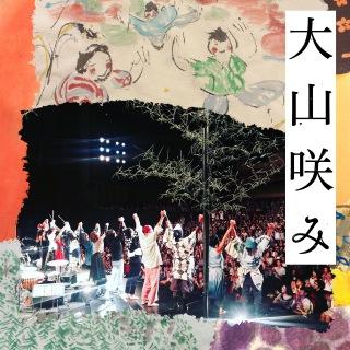 大山咲み (Live at ロームシアター, 京都, 2016)