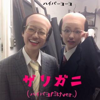 ザリガニ (ハイパヨだけ Ver.)