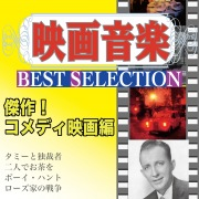 映画音楽 BEST SELECTION 傑作!コメディ映画編