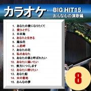 カラオケ BIG HIT 15 おんな心の演歌編 8