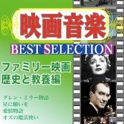 映画音楽 BEST SELECTION ファミリー映画 歴史と教養編