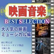 映画音楽 BEST SELECTION 大人気の映画ミュージカル編