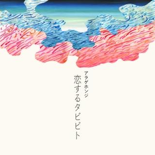 恋するタビビト(studio managu ver.)