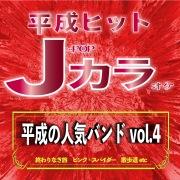 平成ヒット J-POPカラオケ 平成の人気バンド vol.4