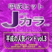 平成ヒット J-POPカラオケ 平成の人気バンド vol.3
