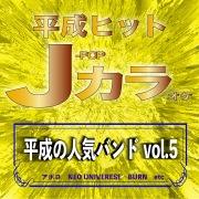 平成ヒット J-POPカラオケ 平成の人気バンド vol.5