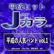平成ヒット J-POPカラオケ 平成の人気バンド vol.1