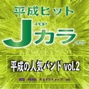 平成ヒット J-POPカラオケ 平成の人気バンド vol.2