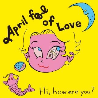 恋の四月バカ