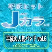 平成ヒット J-POPカラオケ 平成の人気バンド vol.6