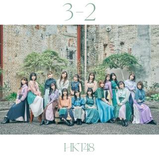 3ー2 (Special Edition)
