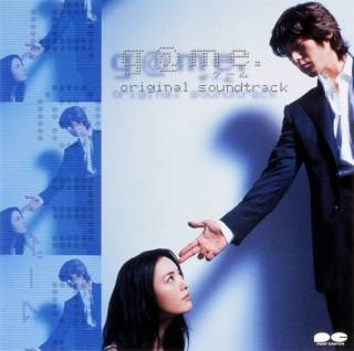 「g@me.」original soundtrack
