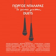 Ta Mousika Genethlia – Duets (Live)