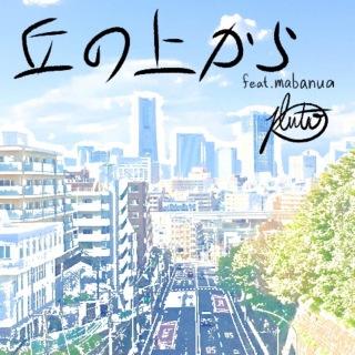 丘の上から (feat. mabanua)