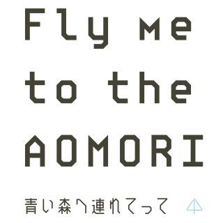 Fly me to the AOMORI - Original