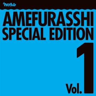 AMEFURASSHI SPECIAL EDITION Vol.1