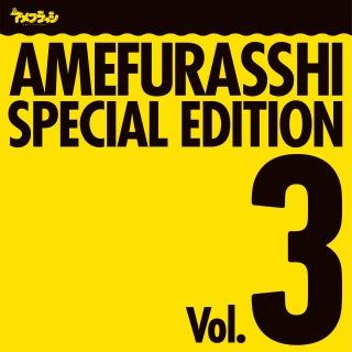 AMEFURASSHI SPECIAL EDITION Vol.3
