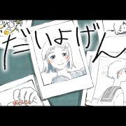 だいよげん feat.鏡音リン
