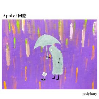 Apoly / 回遊