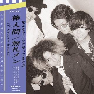 棒人間 (T-Groove Remix)