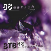 88億光年の街角 feat. SEVEN RAY BAND