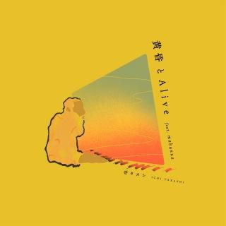 黄昏とAlive (feat. mabanua)