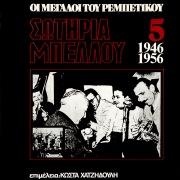 I Megali Tou Rebetikou 1946-1956 (Vol. 5)