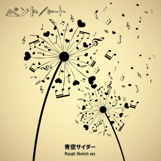 青空サイダー (Rough Sketch ver.)