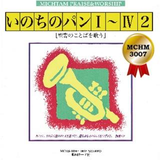 ミクタムワーシップソング/いのちのパンⅠ〜Ⅳ 2