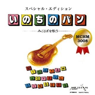 ミクタムワーシップソング/いのちのパン(スペシャル・エディション)