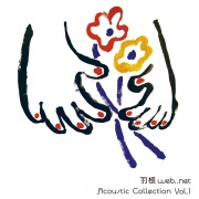 羽根web..net Acoustic Collection Vol.1