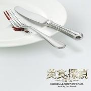 日本テレビ系日曜ドラマ「美食探偵 明智五郎」オリジナル・サウンドトラック