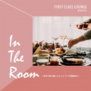 First Class Lounge presents In The Room ~自宅で落ち着いたレストランの雰囲気を~