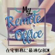在宅勤務に最適なBGM - My Remote Office