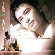 Yi Sheng He Qiu