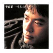 Yi Sheng Xiang Ni