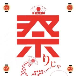 祭りじゃ(24bit/48kHz)