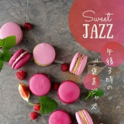 午後3時のご褒美ジャズ - Sweet Jazz