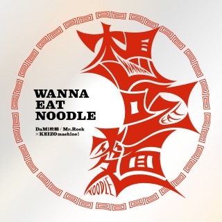 Wanna Eat Noodle (feat. 矢野顕子)